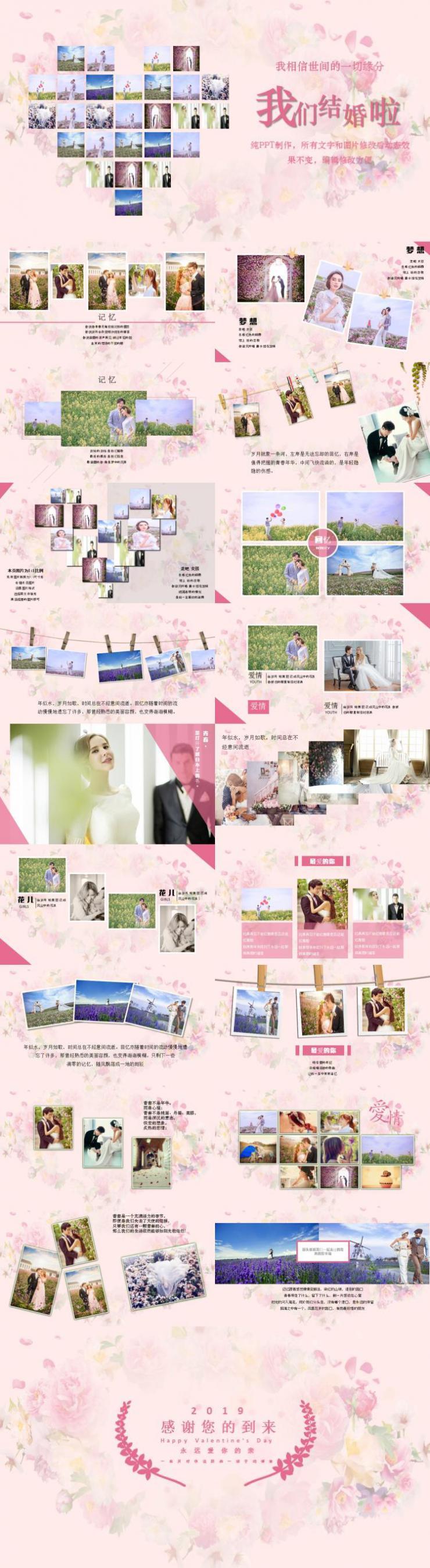 2019婚礼电子相册PPT模板下载
