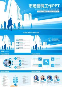 蓝色市场营销工作总结动态PPT模板