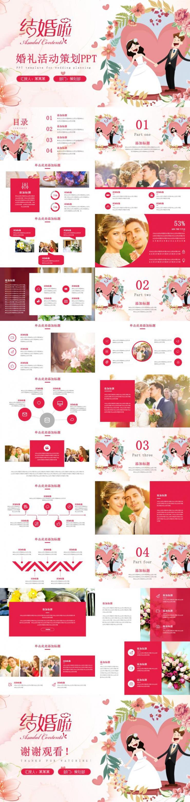 结婚啦婚礼活动策划PPT模板下载