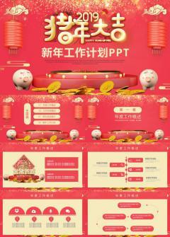 2019年猪年大吉工作总结PPT模板下载