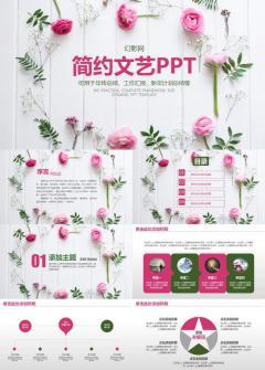 简约文艺新年计划总结PPT模板
