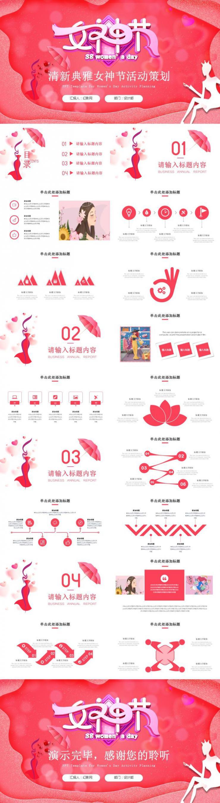 清新典雅女神节活动策划PPT模板下载