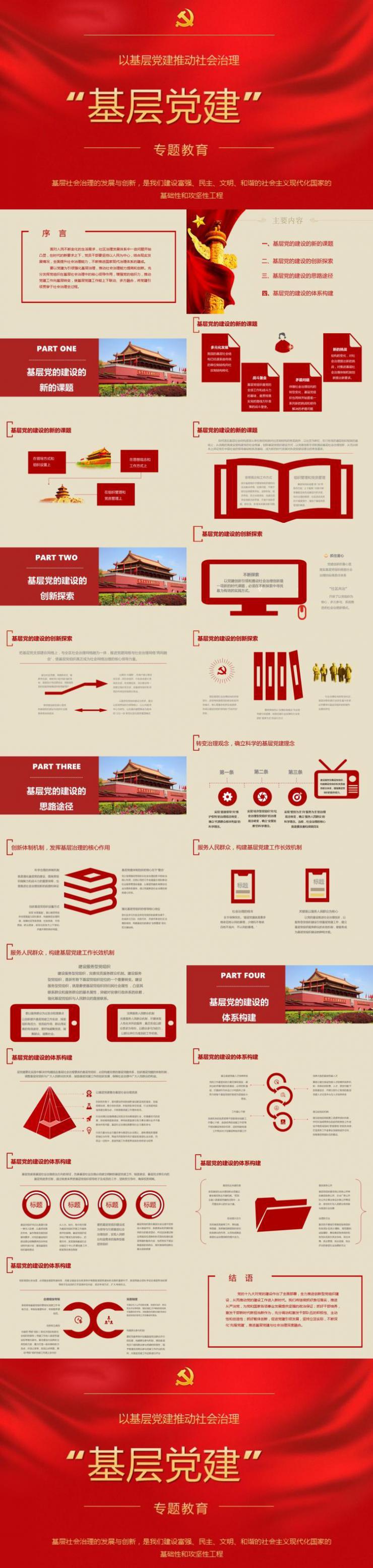 红色基层党建创新政府PPT模版