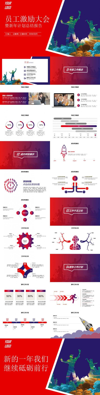 紫红渐变员工激励大会暨新年计划总结PPT模板