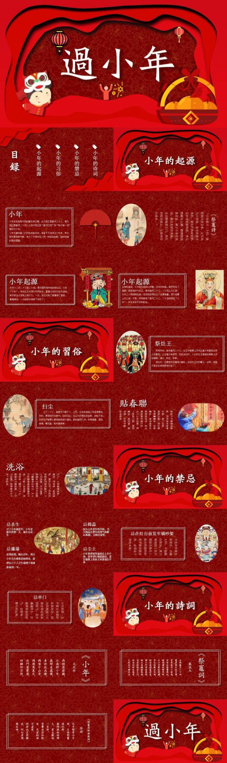 立体雕刻中国风小年民俗介绍PPT模板