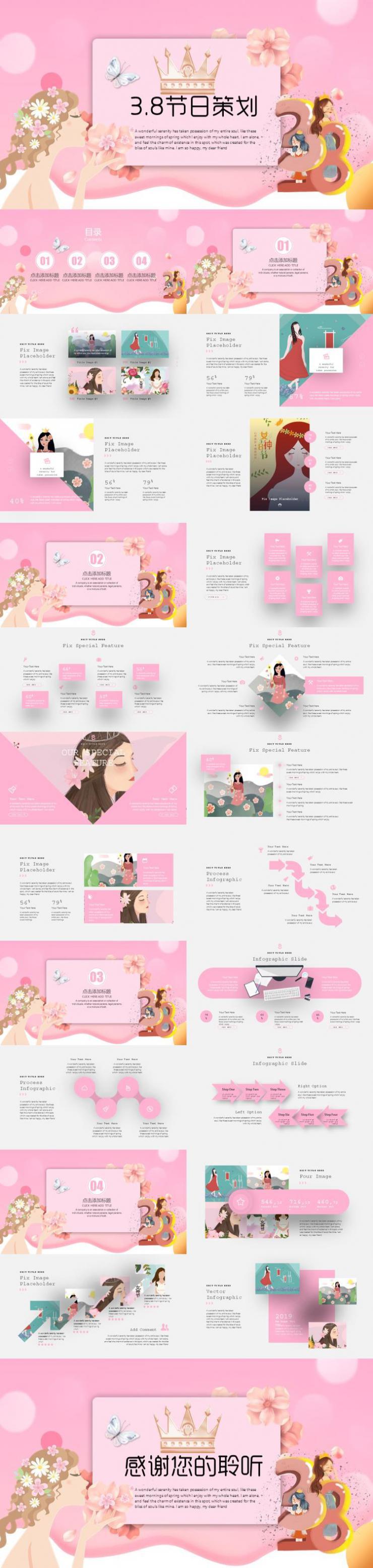 粉色三八女神节水彩女孩插画节日策划PPT模板