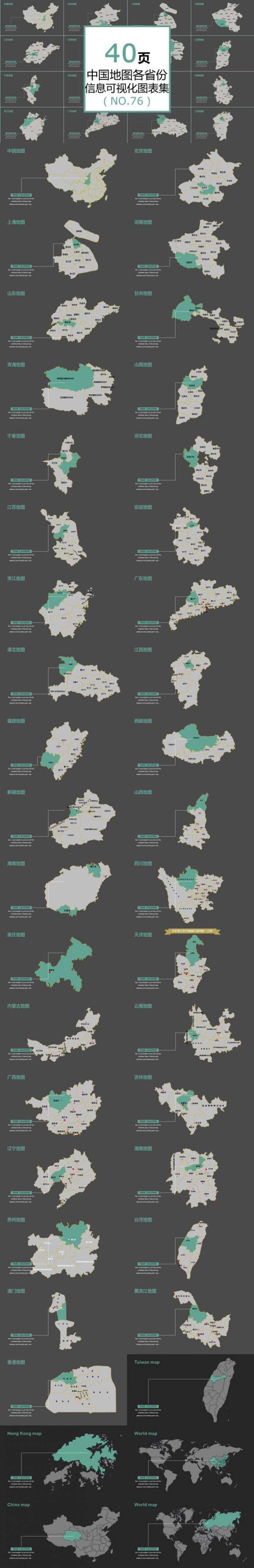 40页中国地图各省份信息可视化图表集PPT模板下载