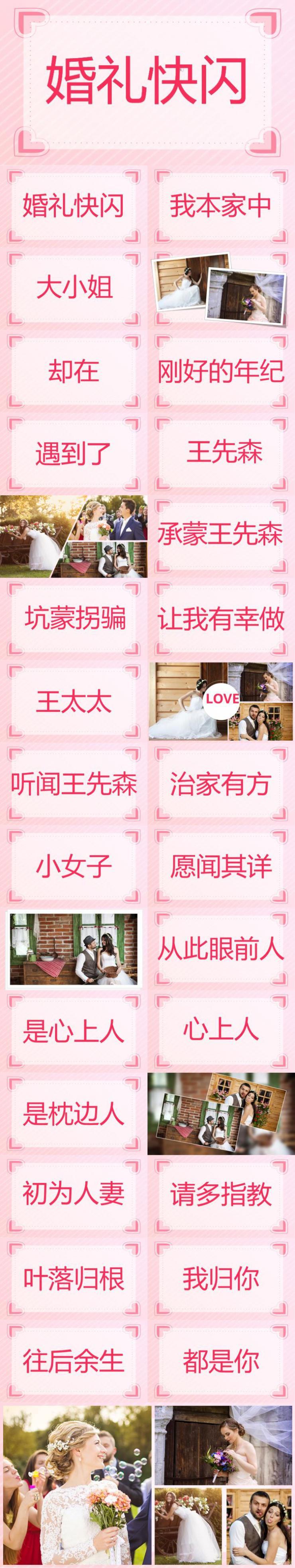 粉色浪漫婚礼开场婚礼快闪相册PPT模板