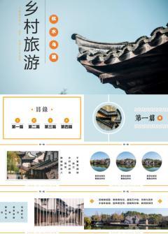 乡村旅游PPT模板下载