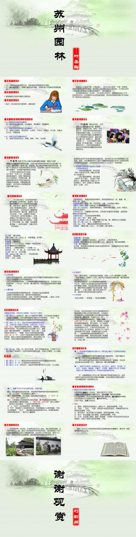 苏州园林叶圣陶课件PPT模板下载