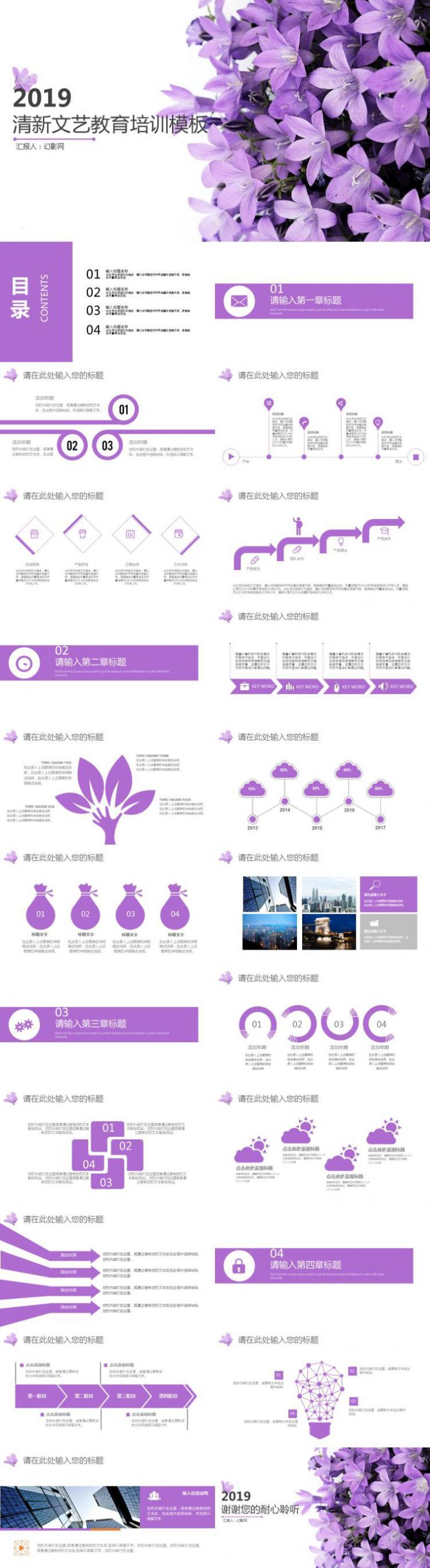 紫色卡通风小学生自我介绍PPT模板