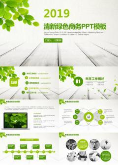 2019清新绿色商务新年工作计划PPT模板