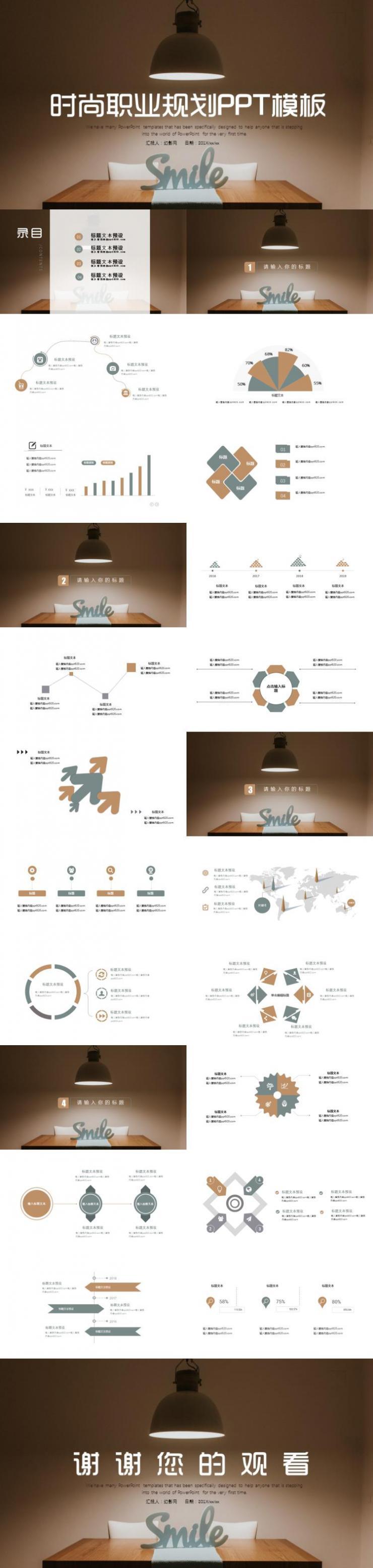 时尚职业规划计划总结PPT模板下载