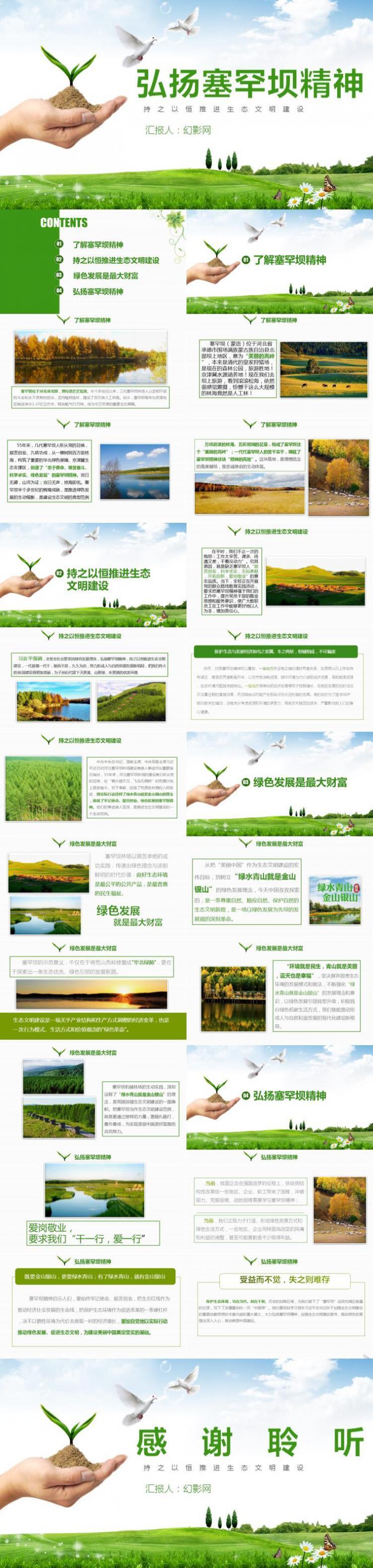 生态文明建设PPT模板下载