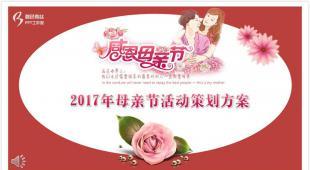 【碧色青丝】母亲节活动策划方案