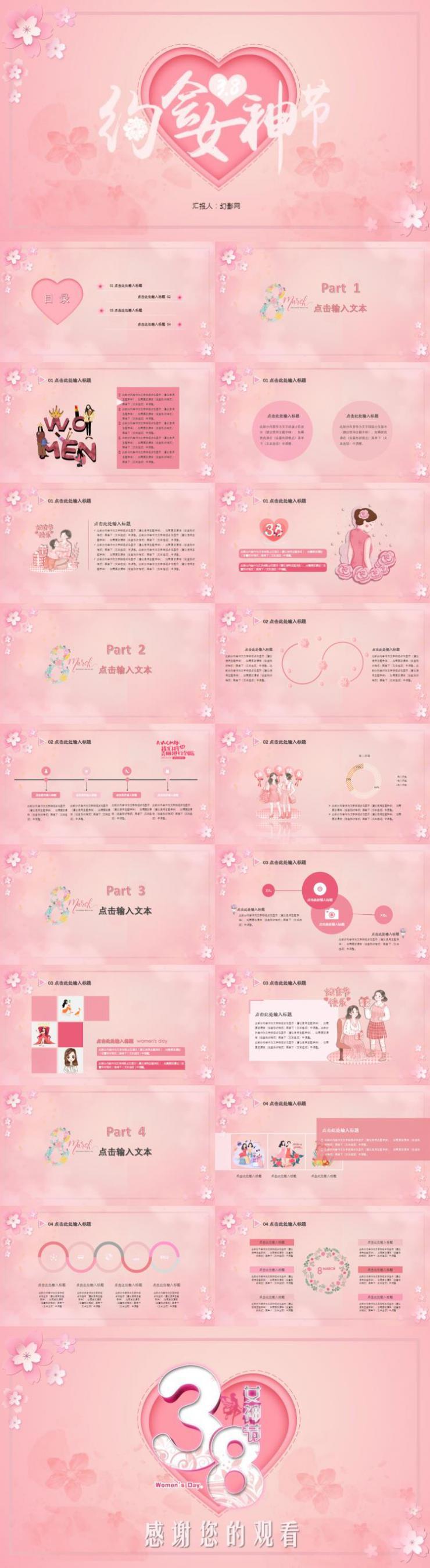 妇女节女王节活动工作总结粉色PPT模板
