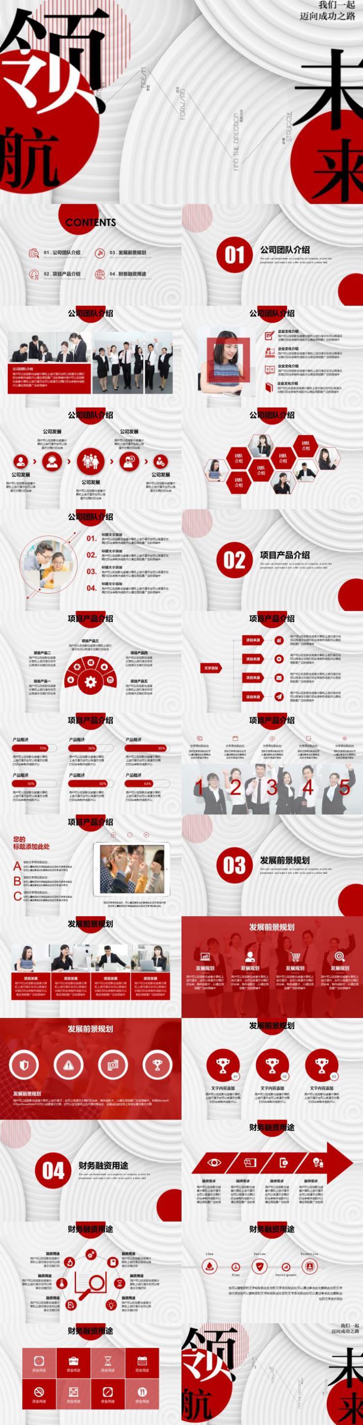 领航未来商业计划书ppt模板