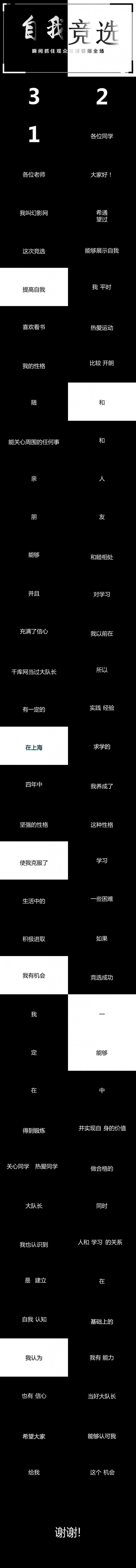 黑色简约自我竞选快闪视频PPT模板