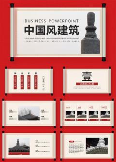 中国风建筑PPT模板下载