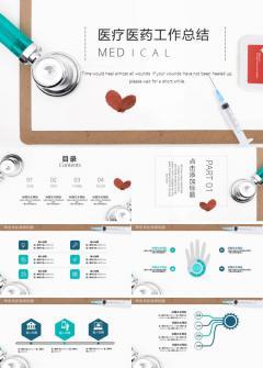 最新2019年清新简约医疗医药工作总结计划PPT模板