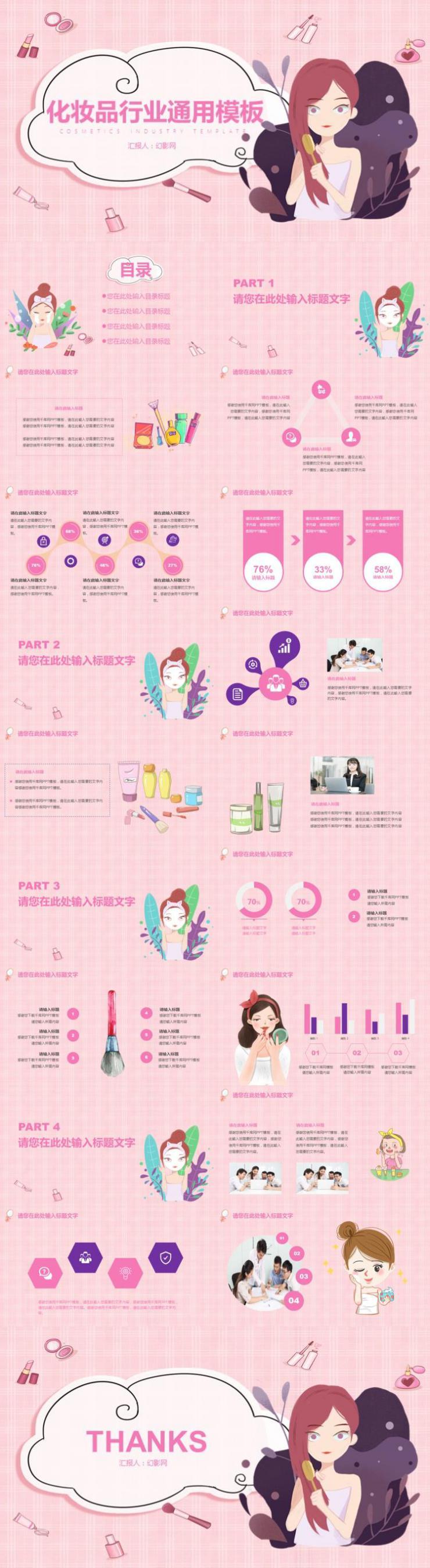 可爱卡通风格化妆品行业通用PPT模板