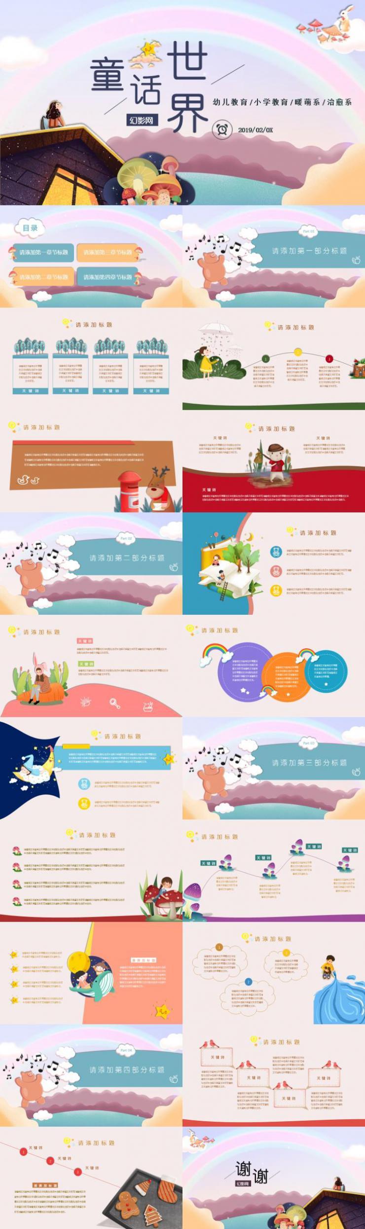 童心童趣可爱卡通幼儿小学教学动态幻灯片模板