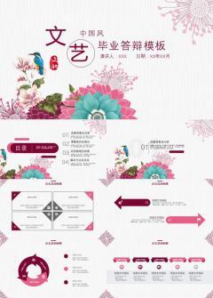 中国风文艺毕业答辩PPT模板