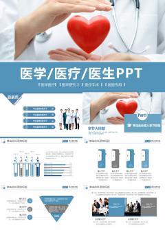 医学医疗医生PPT模板
