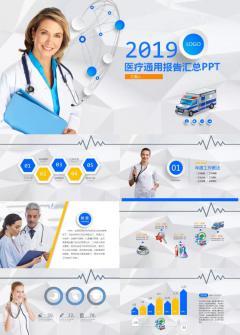 2019医疗通用报告汇总PPT模板