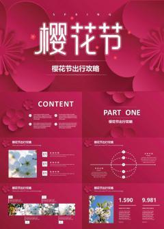 樱花节PPT模板下载