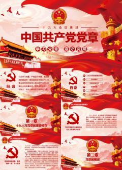 中国共产党党章PPT模板