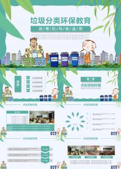 最新卡通风垃圾分类环保教育PPT模板下载