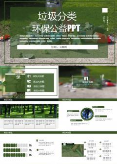 最新垃圾分类环保主题PPT模板下载