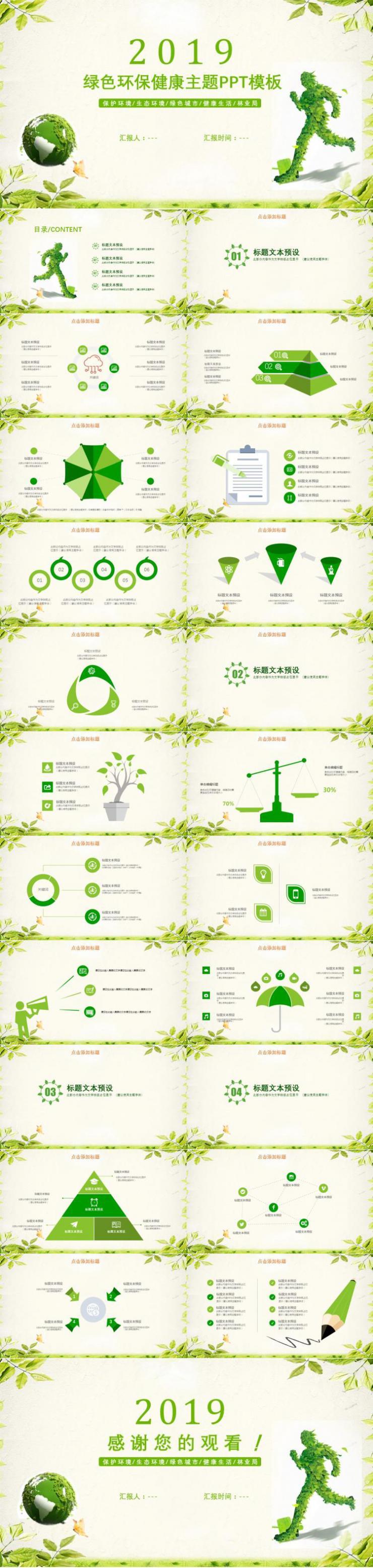 绿色环保健康主题宣传PPT模板