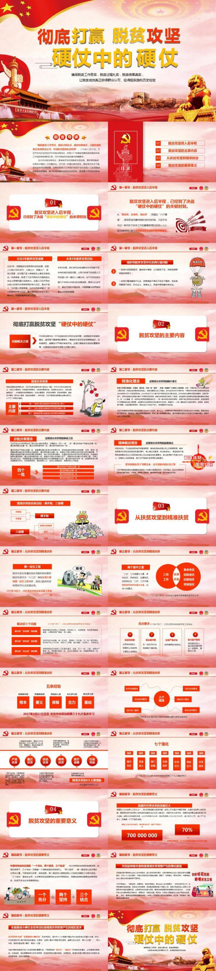 红色中国风党政脱贫扶坚节日庆典PPT模版