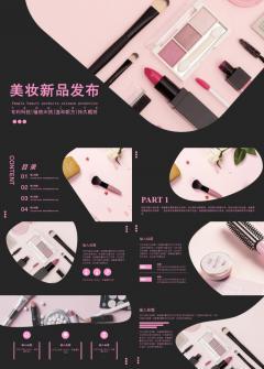 美容美妆时尚产品新品发布PPT模板