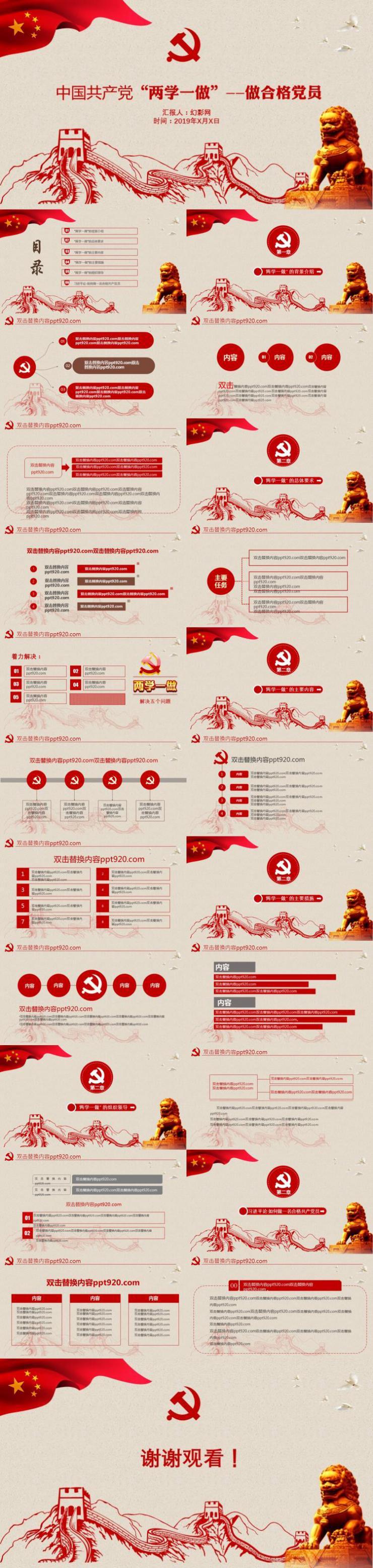 红色中国共产党两学一做PPT模板