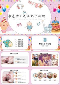 卡通宝宝相册儿童写真纪念电子PPT相册模板
