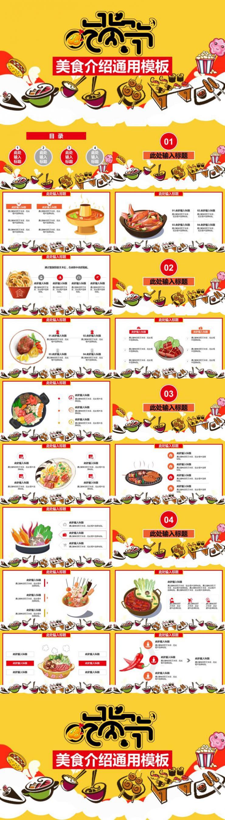 黄色卡通美食介绍通用PPT模板