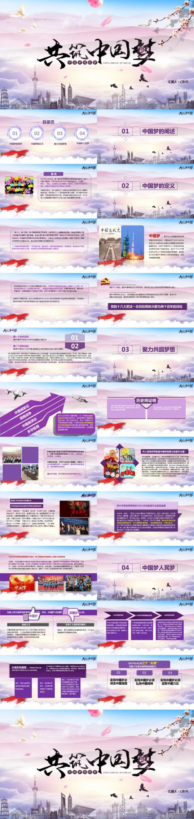 共筑中国梦PPT模板下载