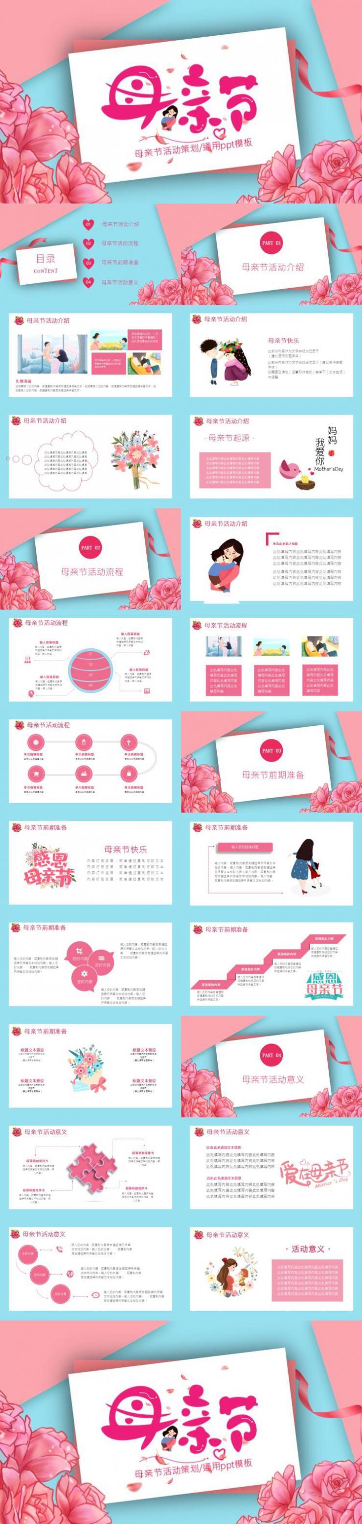 母亲节活动策划PPT模板下载
