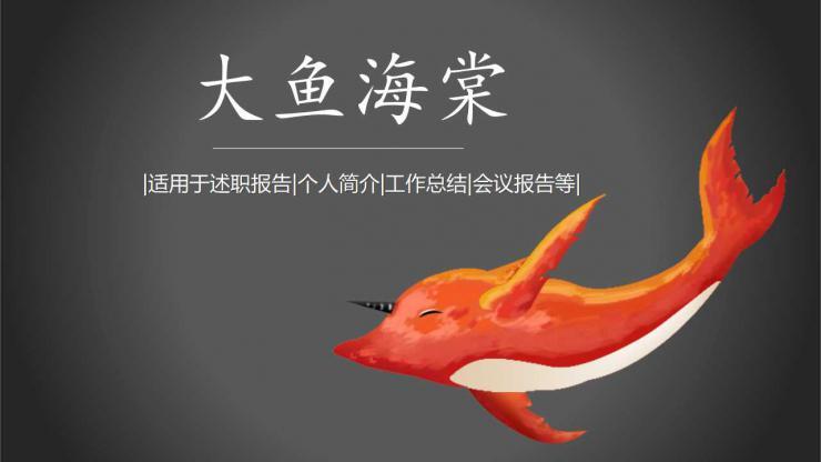 大鱼海棠动漫PPT模板