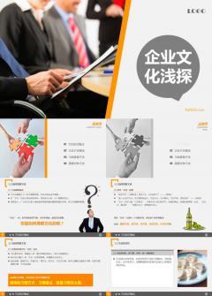 企业文化PPT模板下载