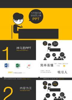 什么是PPT?PPT怎么制作!
