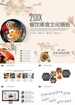 餐�美食文化PPT模板