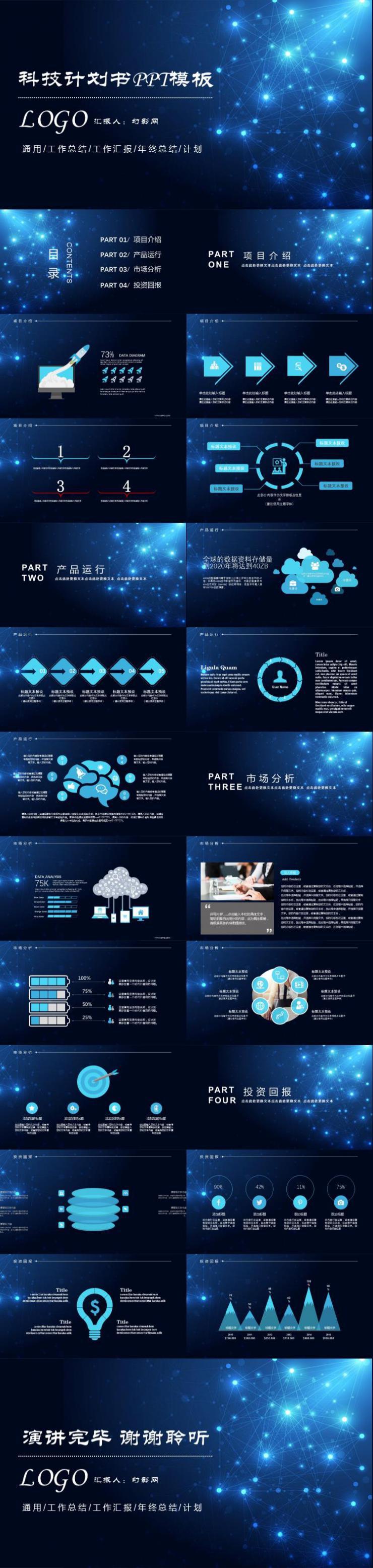 蓝色科技信息项目计划书总结PPT模板