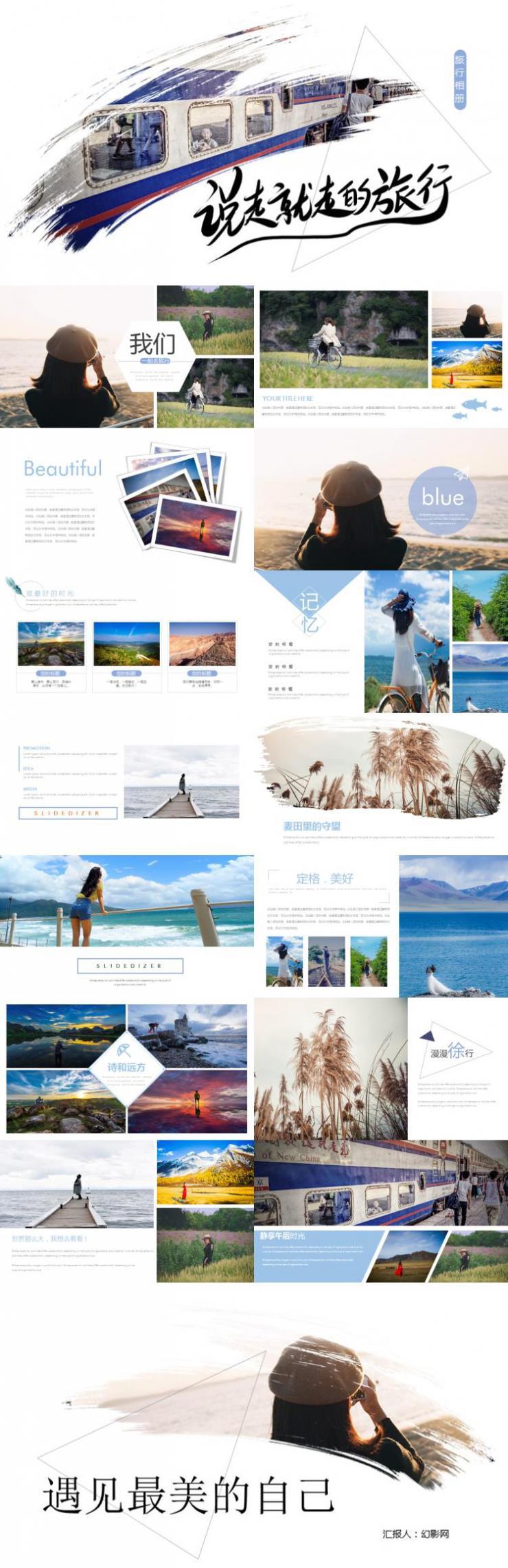 蓝色小清新旅行画册PPT模板