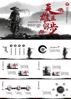 中国风武侠水墨校园企业单位招聘ppt模板