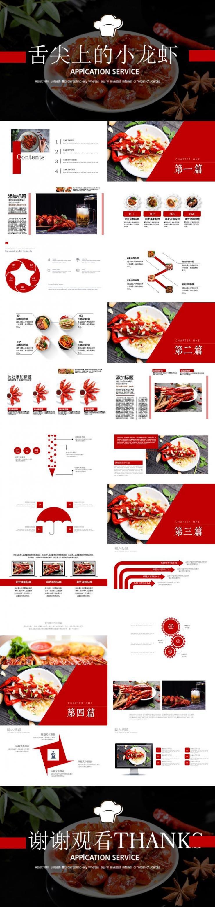 创意风舌尖上的小龙虾美食宣传PPT模板