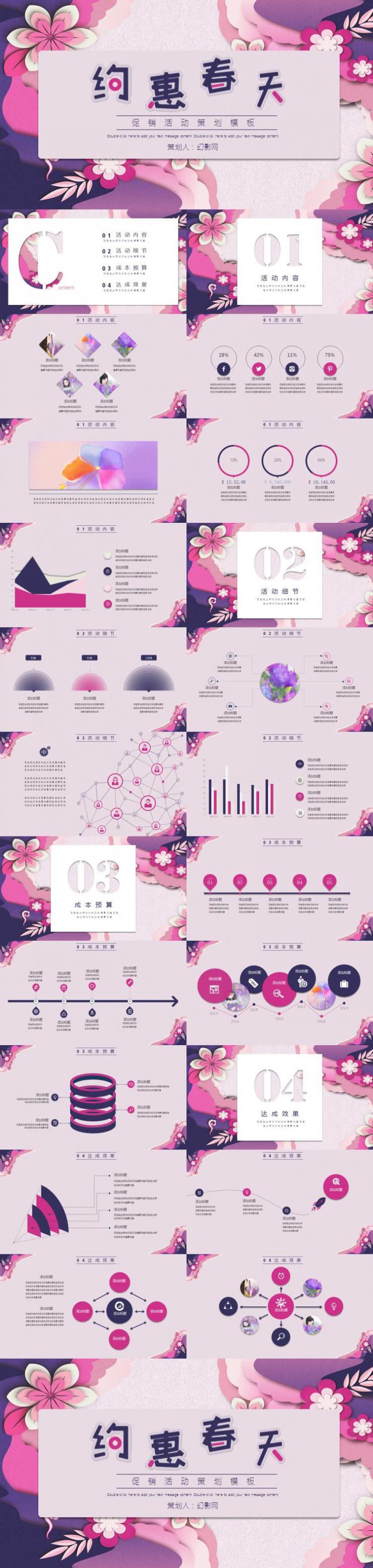 简约紫色花卉促销活动策划PPT模板